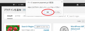 wp-plugin-search-regex-install-ok