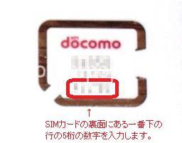 mini-uim-serial-number