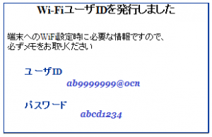 mobile-one-wifi-secured-id-pass-ex