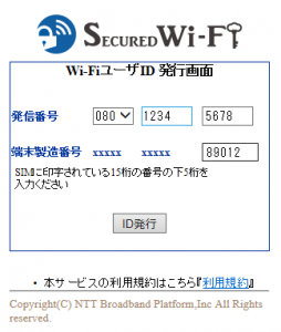 mobile-one-wifi-secured-input