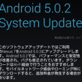 android-5.0.2-system-update