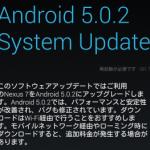 NEXUS7(2013)-LTEにAndroid5.0.2へのアップデート通知が来たΣ(゚ロ゚)o゙