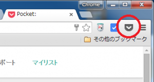 chrome-pocket