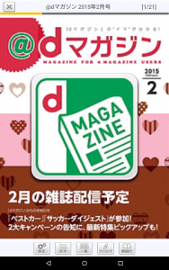 d-magazine-cover