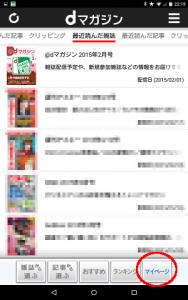 d-magazine-my-page