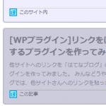 [po-HBC][0.1]WordPressで「はてなブログカード」を利用するプラグインを作ってみた