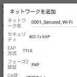 OCN Wi-Fiスポット つないでみた