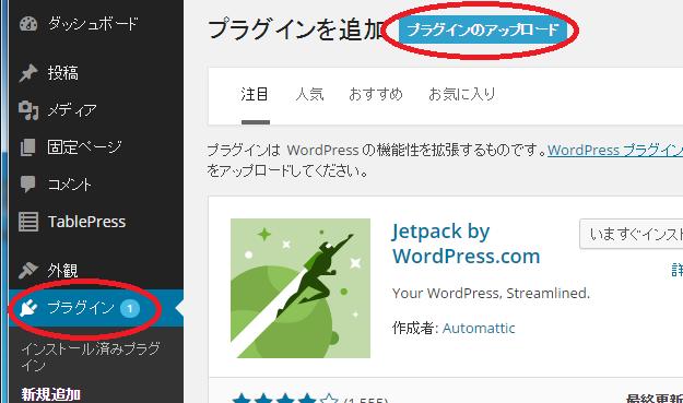 po-HBC][0.1]WordPressで「はて...