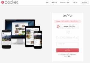 pocket-login