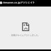 Amazonアソシエイトで「処理がタイムアウトしました」が頻発中?