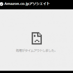 amazon-time-out