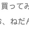 モバイル版Chromeの日本語フォントが?