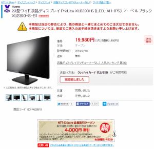 nttx-store-xu2390hs-b1