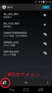 cm1-settings-wi-fi-wps