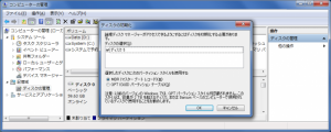 disk-manager-initialize