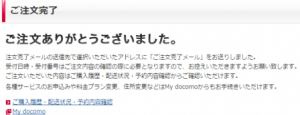 docomo-onlineshop-thank-you-for-order