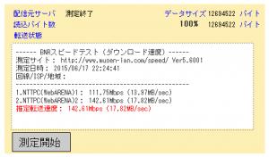 bnr-speedtest-142mbps