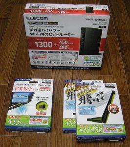 elecom-wi-fi-set