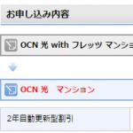 フレッツ光→OCN光へ転用してみた(1)手続き編