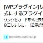 [po-HBC][0.27.1]WordPressで「はてなブログカード」を利用するプラグインを直してみた(ふたたび)