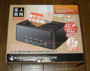 kuro-dachi-clone-erase-u3-package