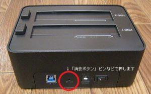 kuro-dachi-erase-button