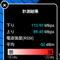 nexus7-5ghz-speedtest-thumbnail