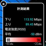 NEXUS7のWi-Fiが5GHzで繋がらない…!Σ(゚ロ゚)o゙→繋がった!