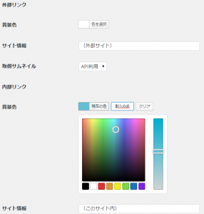 popo-linkcard-setting-color