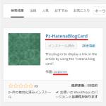 [Pz-HBC][1.1.0]WordPressで「はてなブログカード」を利用するプラグイン公開