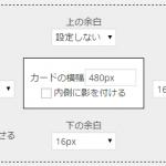 [Pz-HBC][1.2.0]WordPressで「はてなブログカード」を利用するプラグインを更新しました