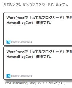 pz-hatenablogcard-stinger3