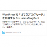 pz-hatenablogcard-thumbnail