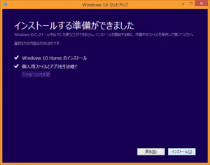 windows-10-takeover