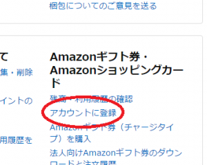 amazon-account-service