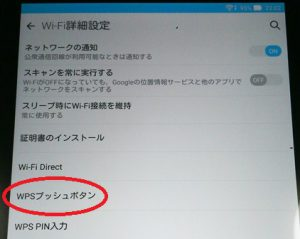 android-5-wi-fi-detail