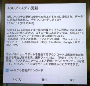 asus-update-12-14-1-17