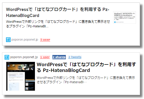 hatenablogcard-and-linkcard