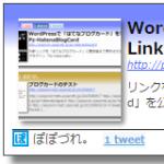 [Pz-LkC][0.1.3]リンク→カードなプラグイン更新。記事取得改善、区切り線追加など