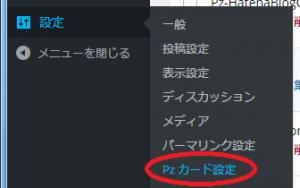 pz-lkc-settings