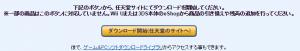 start-download
