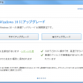 20151125_upgrade_windows10