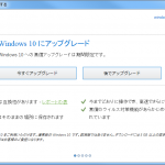 NEC VALUESTAR VW770/ES6をWindows10にしてみた