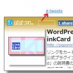 [Pz-LkC][1.6.3]リンクをカード形式で表示するプラグイン更新。ツイート数取得の停止など。