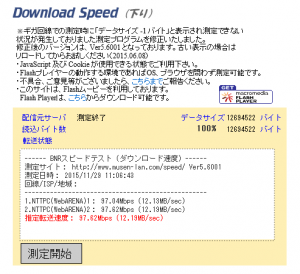 speedtest-wired