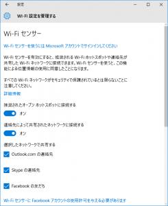 wi-fi-sense
