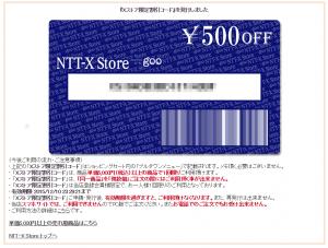 500-yen-code