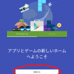 「GALAXY Note3」をAndroid5.0(lollipop)へアップデートしてみた。