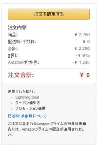 order-1335