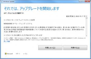 start-upgrade-windows10